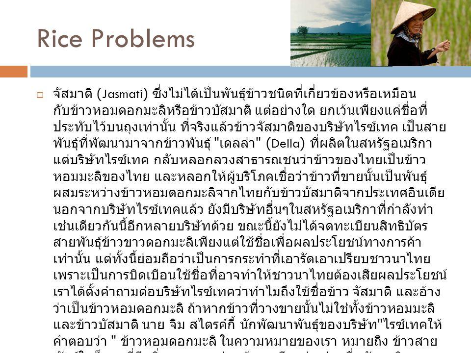 Rice Problems