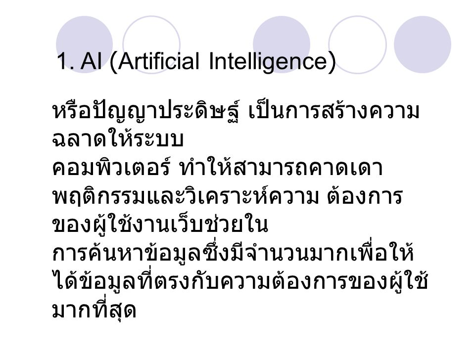 1. AI (Artificial Intelligence)