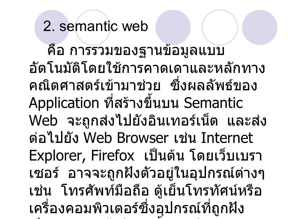 2. semantic web