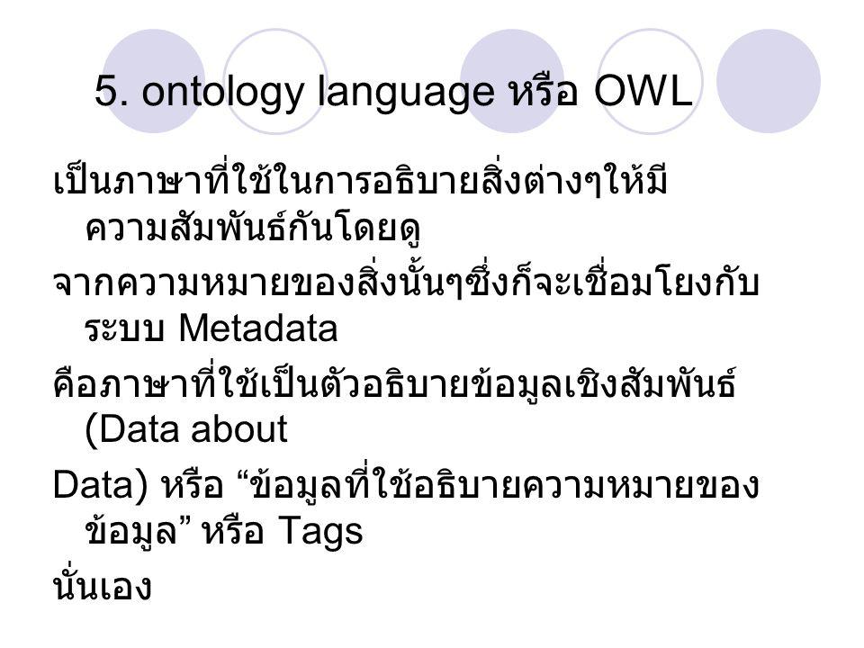 5. ontology language หรือ OWL