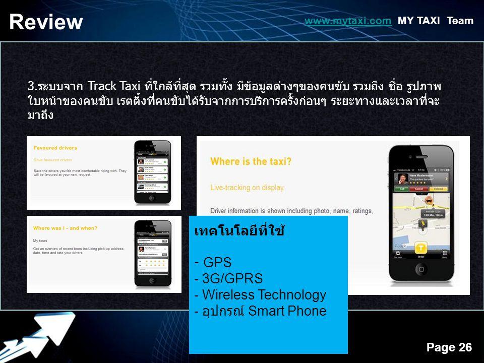 Review เทคโนโลยีที่ใช้ - GPS - 3G/GPRS - Wireless Technology