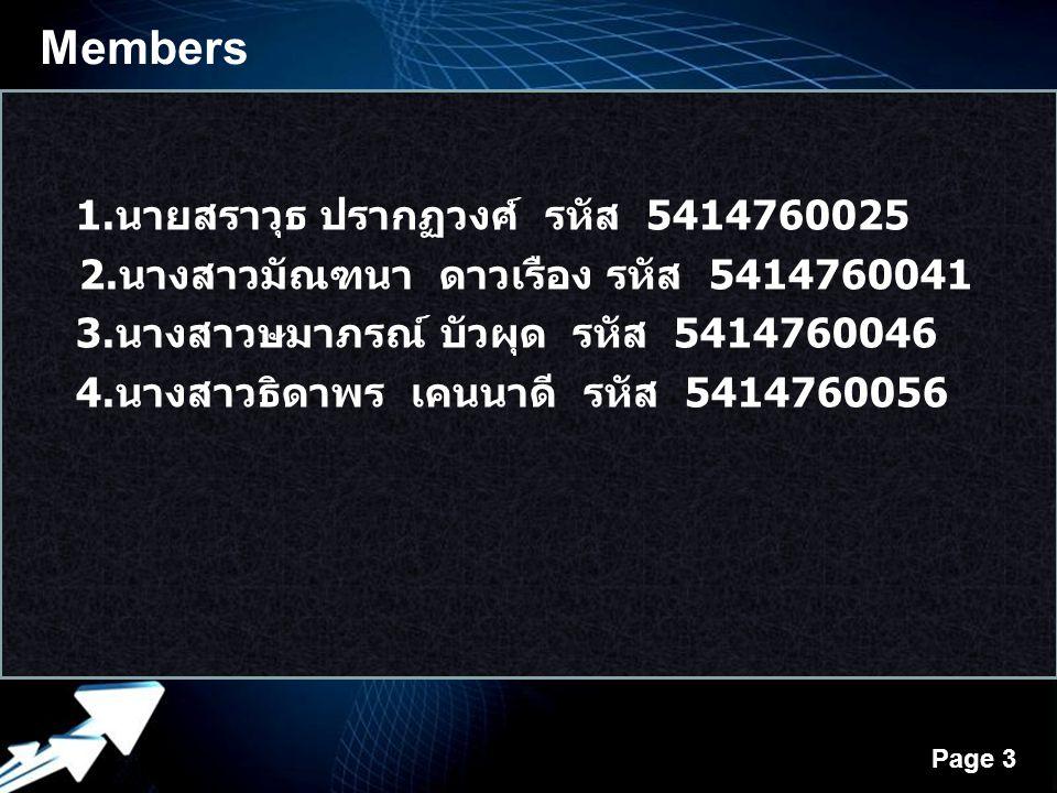 Members 1.นายสราวุธ ปรากฏวงศ์ รหัส 5414760025