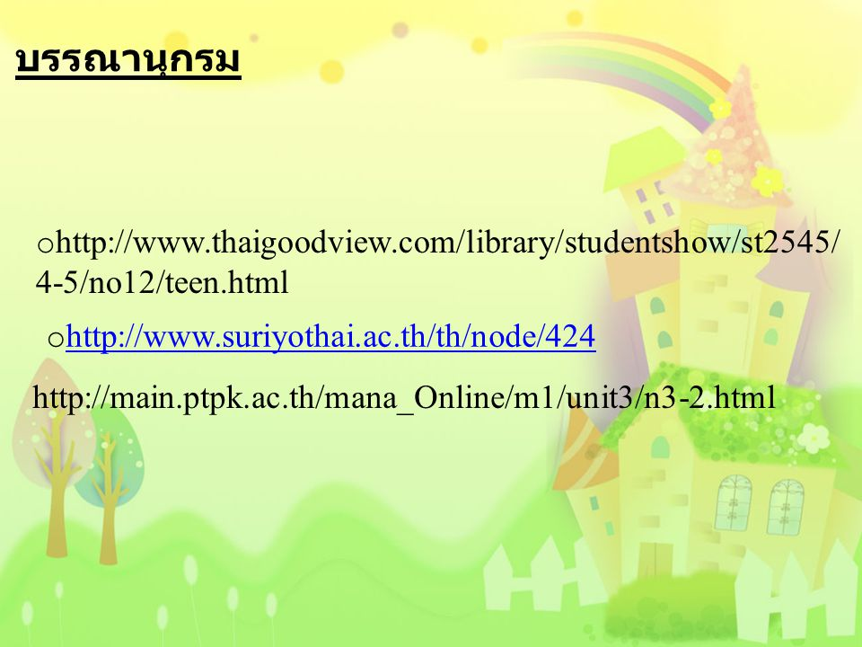 บรรณานุกรม http://www.thaigoodview.com/library/studentshow/st2545/4-5/no12/teen.html. http://www.suriyothai.ac.th/th/node/424.