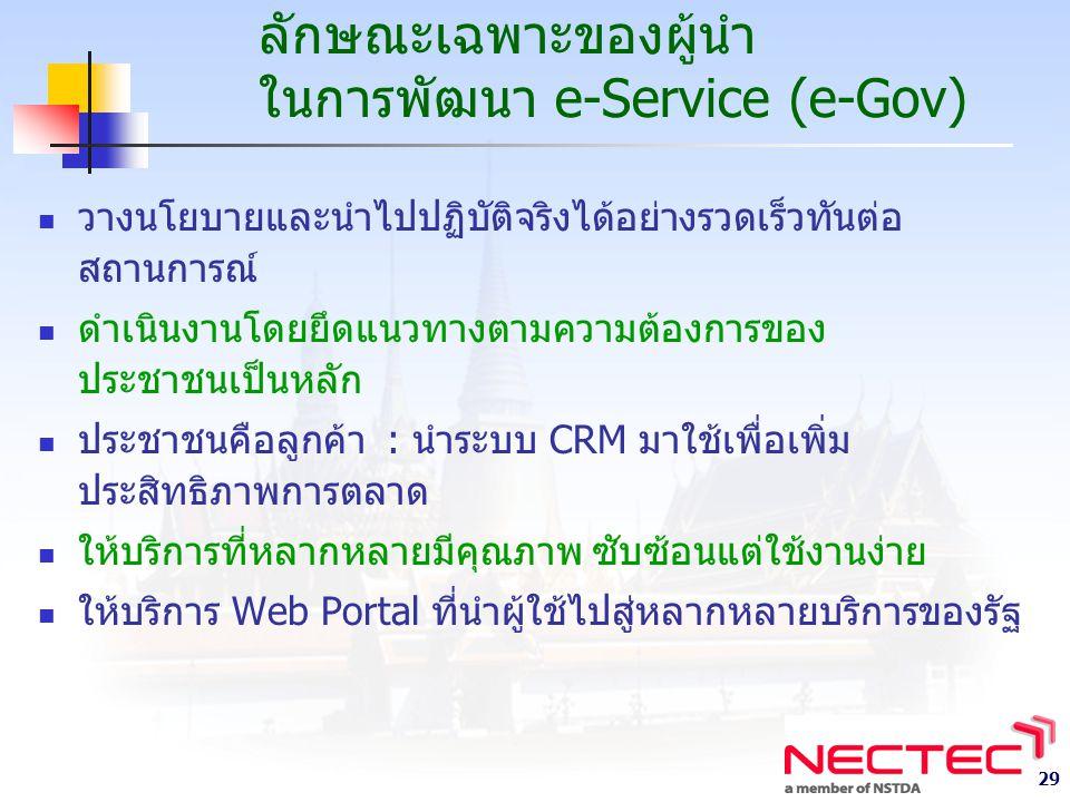 ลักษณะเฉพาะของผู้นำ ในการพัฒนา e-Service (e-Gov)