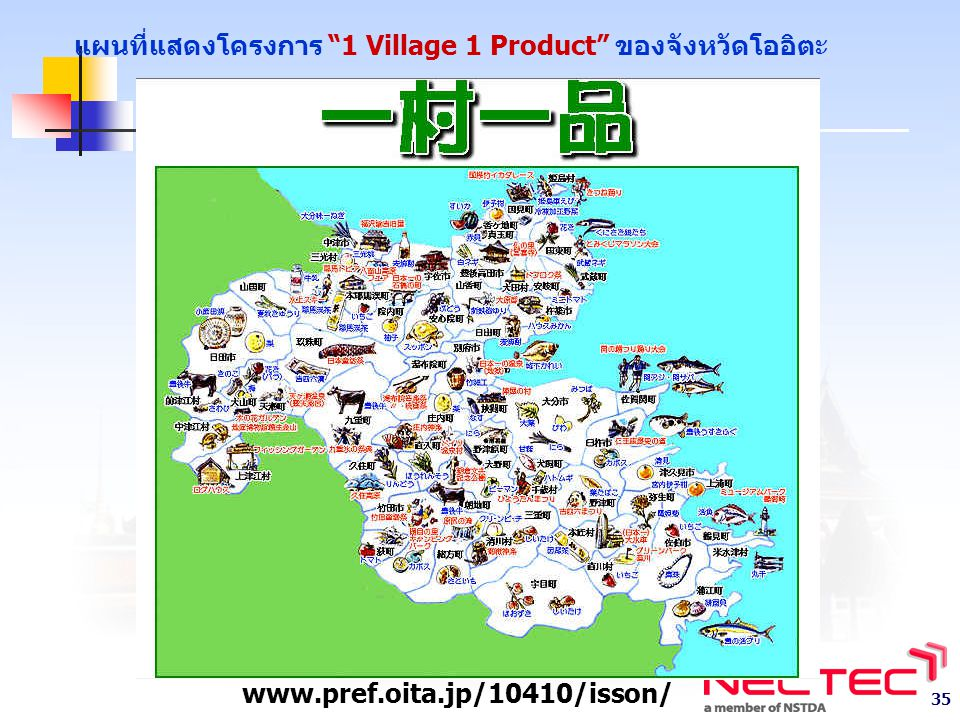 แผนที่แสดงโครงการ 1 Village 1 Product ของจังหวัดโออิตะ