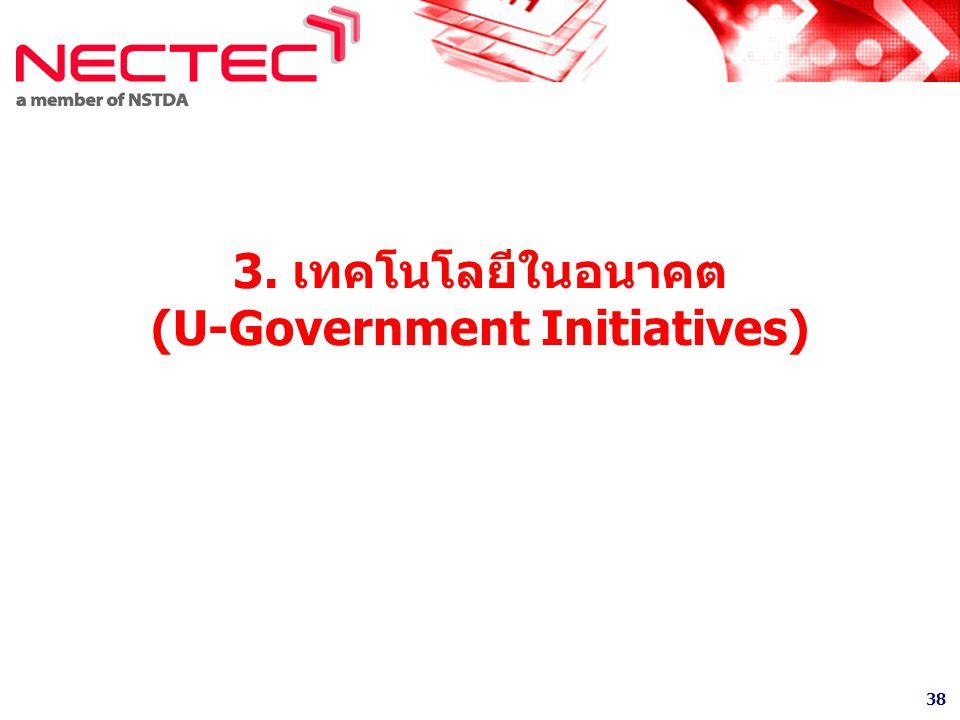 3. เทคโนโลยีในอนาคต (U-Government Initiatives)