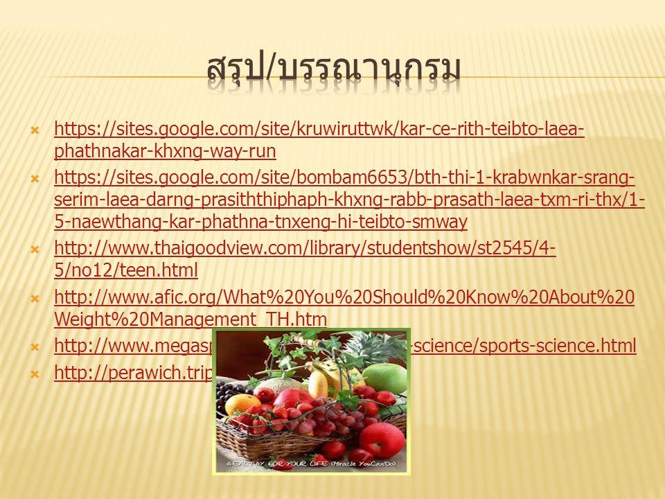 สรุป/บรรณานุกรม https://sites.google.com/site/kruwiruttwk/kar-ce-rith-teibto-laea-phathnakar-khxng-way-run.