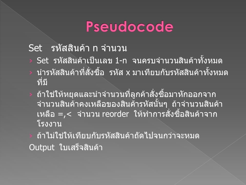Pseudocode Set รหัสสินค้า n จำนวน