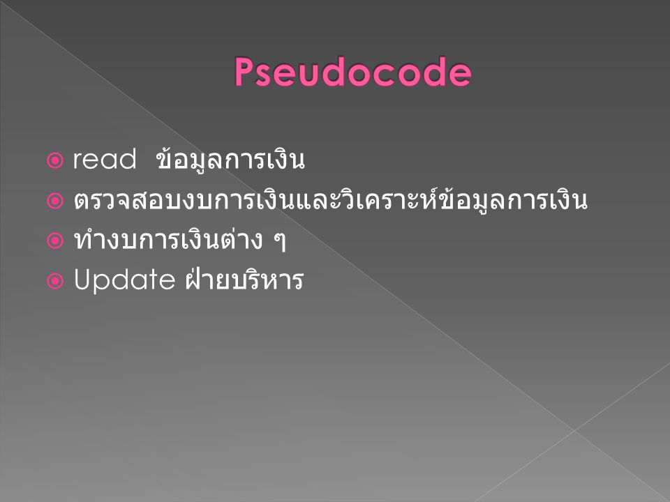 Pseudocode read ข้อมูลการเงิน