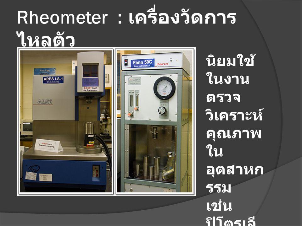 Rheometer : เครื่องวัดการไหลตัว