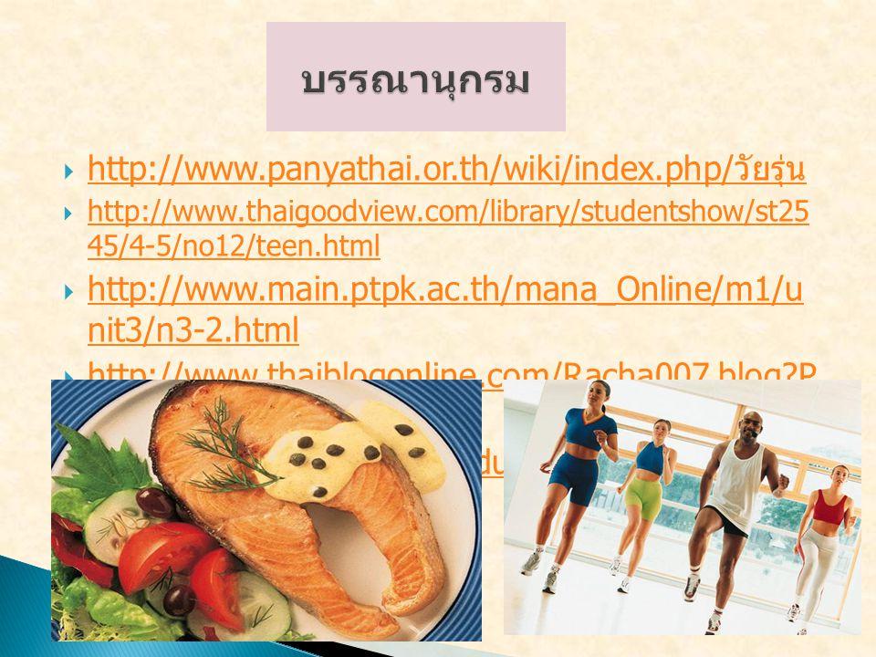 บรรณานุกรม http://www.panyathai.or.th/wiki/index.php/วัยรุ่น