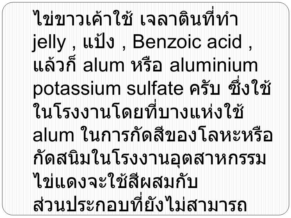 ไข่ขาวเค้าใช้ เจลาตินที่ทำ jelly , แป้ง , Benzoic acid ,แล้วก็ alum หรือ aluminium potassium sulfate ครับ ซึ่งใช้ในโรงงานโดยที่บางแห่งใช้ alum ในการกัดสีของโลหะหรือกัดสนิมในโรงงานอุตสาหกรรม ไข่แดงจะใช้สีผสมกับส่วนประกอบที่ยังไม่สามารถระบุได้ แล้วเทใส่แม่พิมพ์กลมๆ