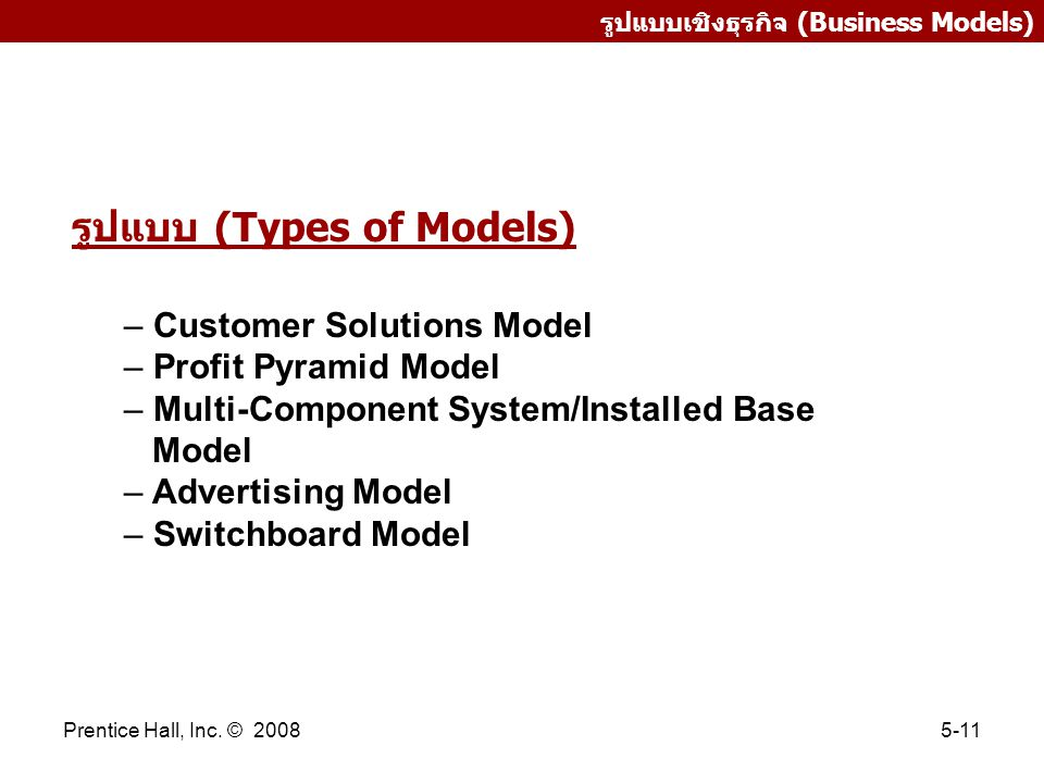 รูปแบบ (Types of Models)