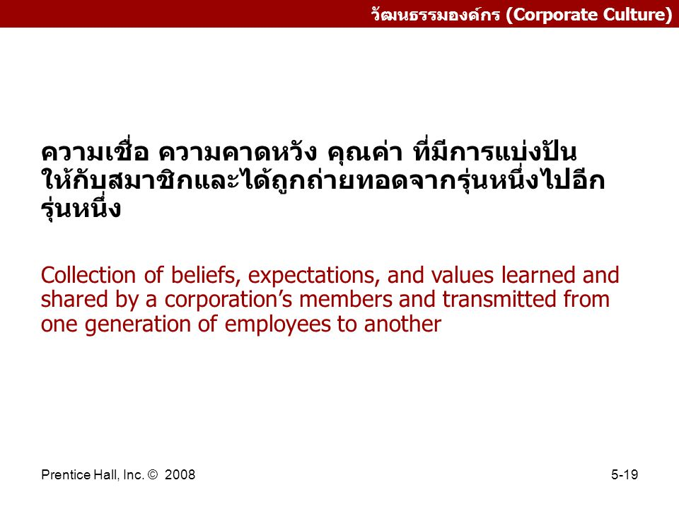 วัฒนธรรมองค์กร (Corporate Culture)