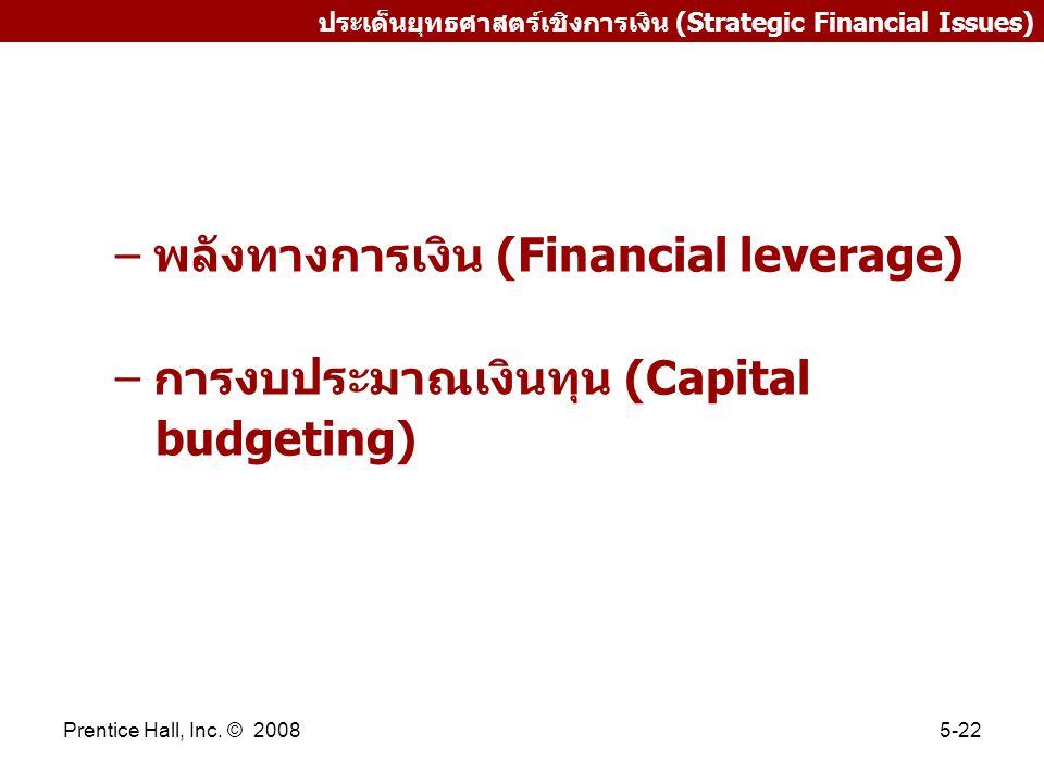 พลังทางการเงิน (Financial leverage) การงบประมาณเงินทุน (Capital