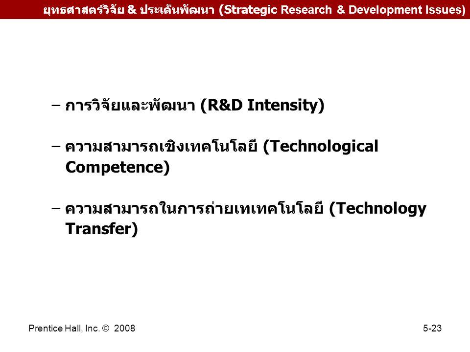 การวิจัยและพัฒนา (R&D Intensity)