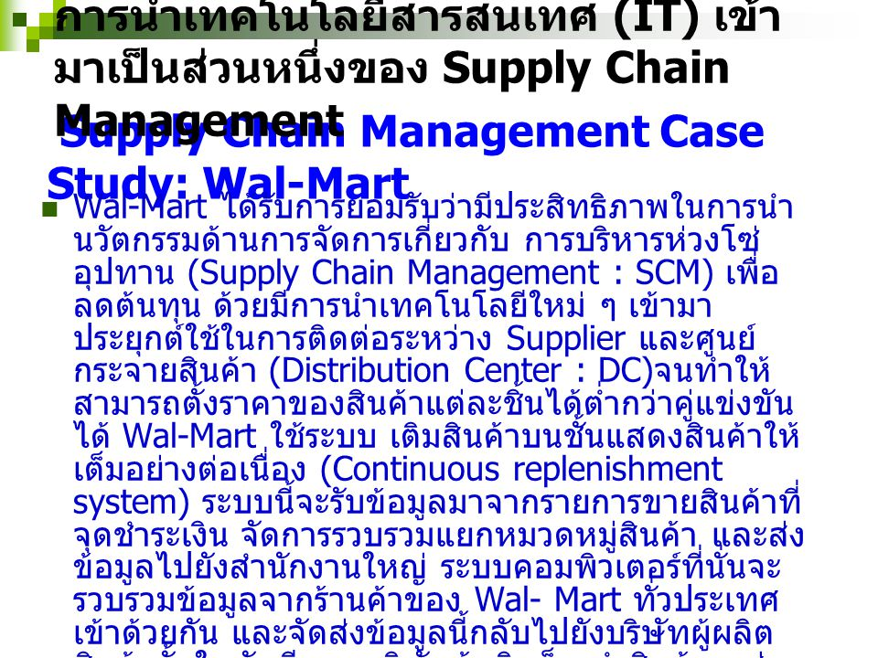 Walmart Supply Chain Management ( Case study)