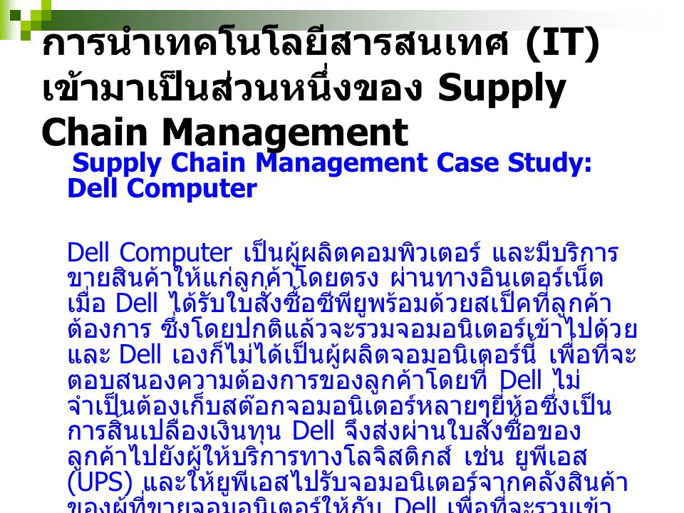 case study on dell computers supply Question 1 how has dell used its direct sales and build-to-order model to develop an exceptional supply chain the many challenges in order to improve the education index case study - dell value chain.