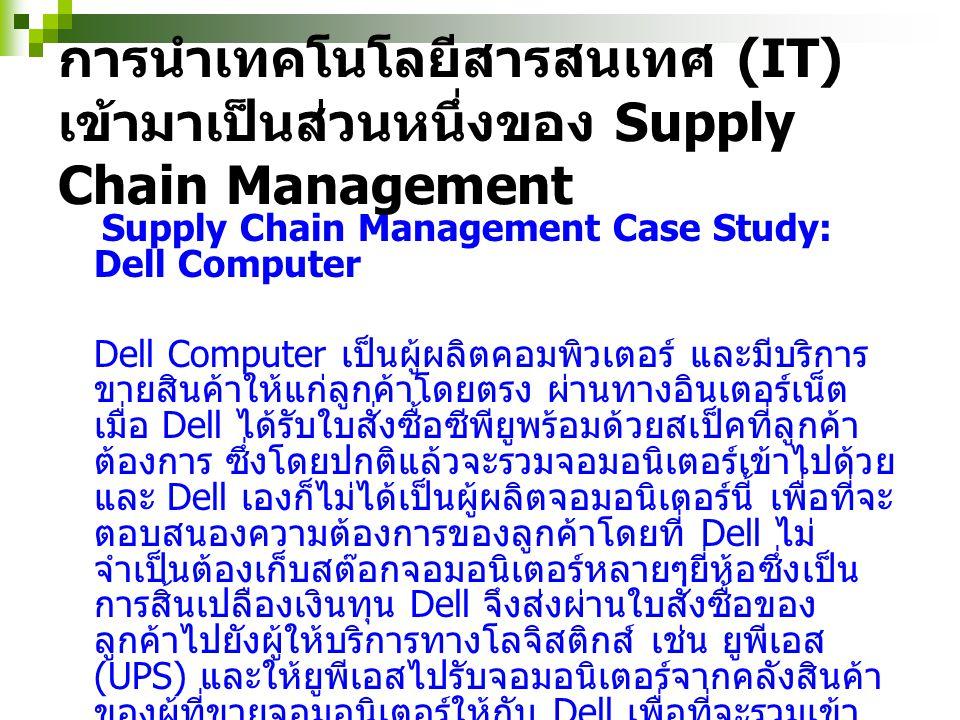 การนำเทคโนโลยีสารสนเทศ (IT) เข้ามาเป็นส่วนหนึ่งของ Supply Chain Management