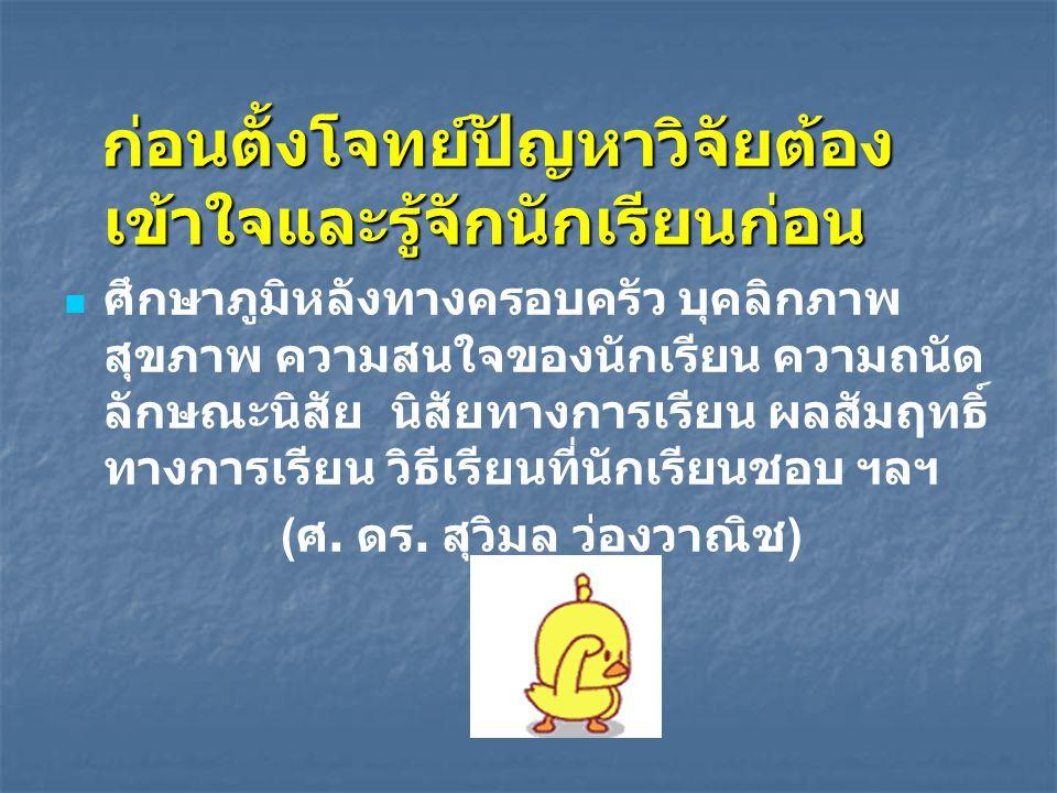 (ศ. ดร. สุวิมล ว่องวาณิช)