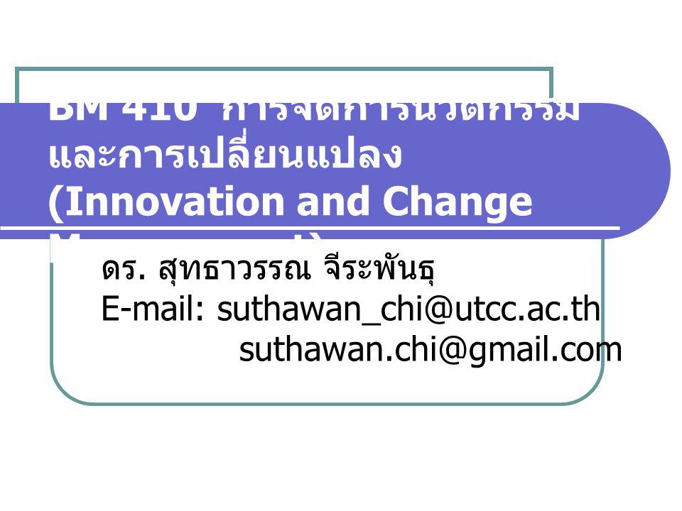 BM 410 การจัดการนวัตกรรมและการเปลี่ยนแปลง (Innovation and Change Management)