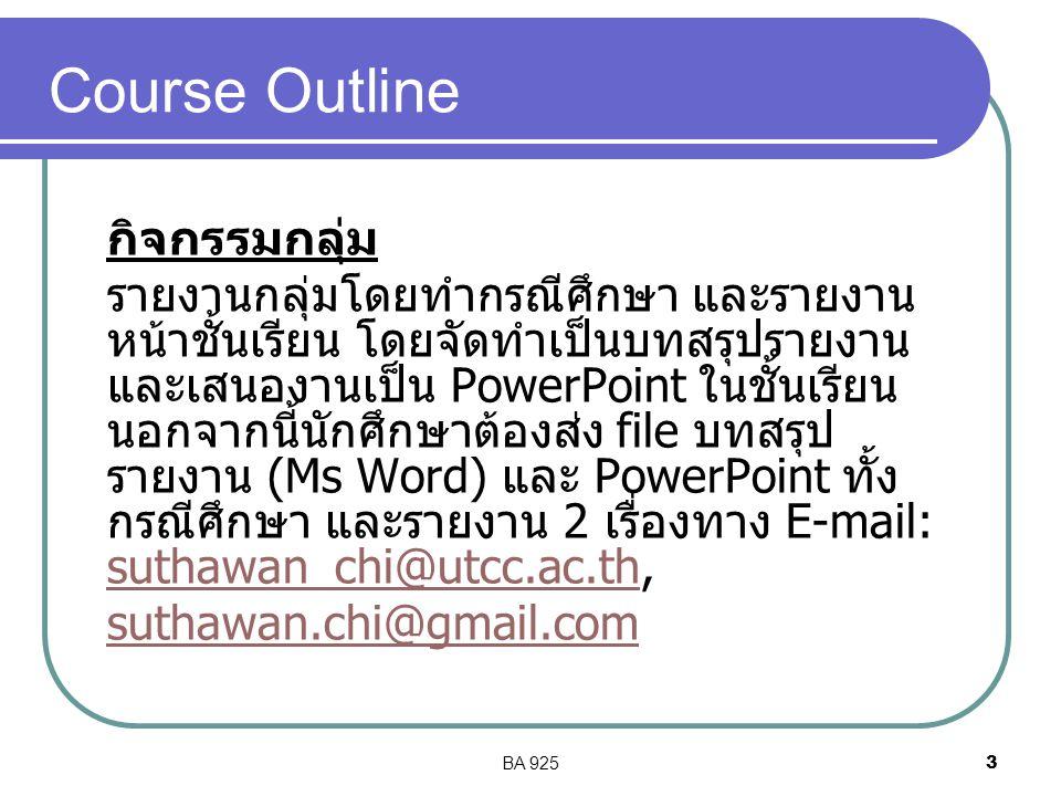 Course Outline กิจกรรมกลุ่ม
