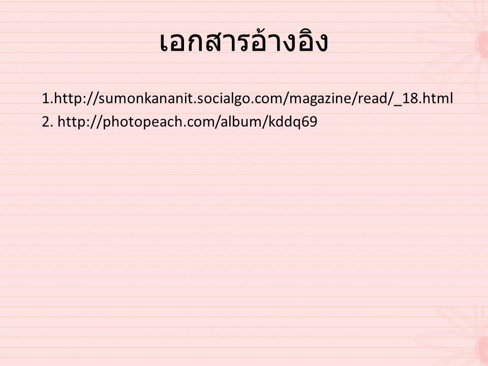 เอกสารอ้างอิง 1.http://sumonkananit.socialgo.com/magazine/read/_18.html 2.
