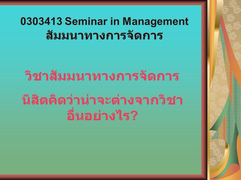 0303413 Seminar in Management สัมมนาทางการจัดการ