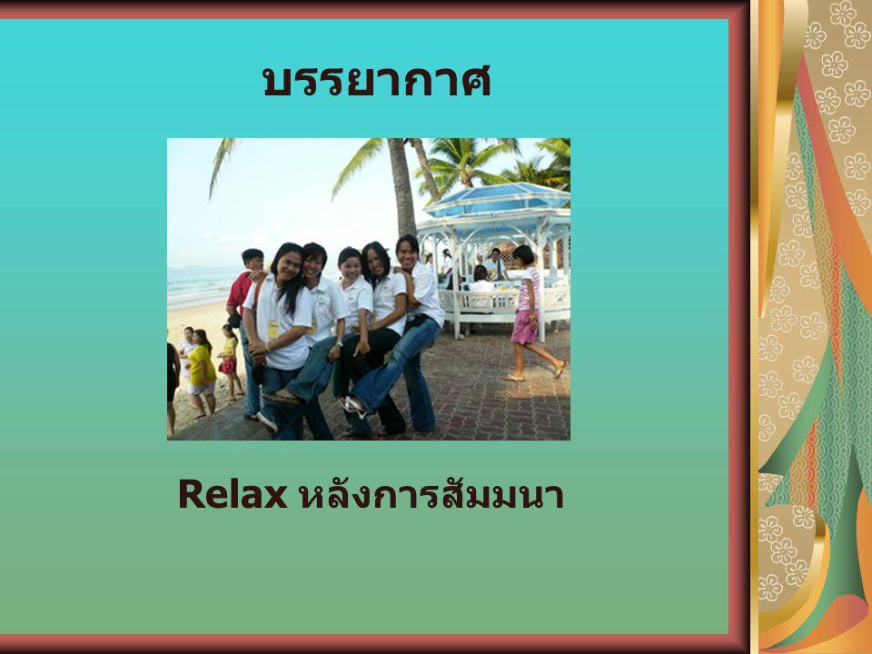 บรรยากาศ Relax หลังการสัมมนา