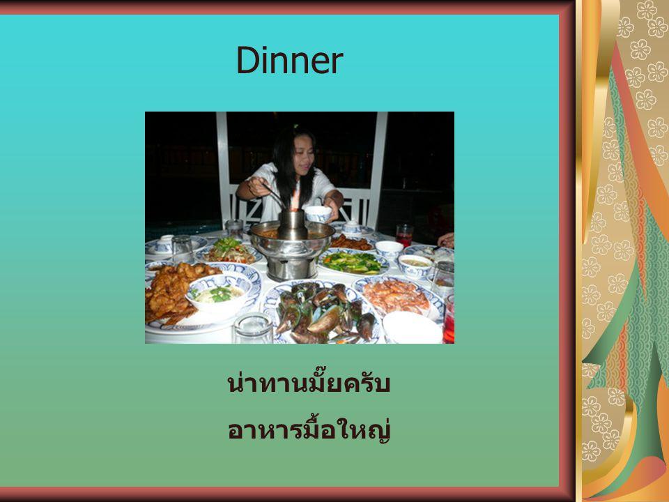 Dinner น่าทานมั๊ยครับ อาหารมื้อใหญ่