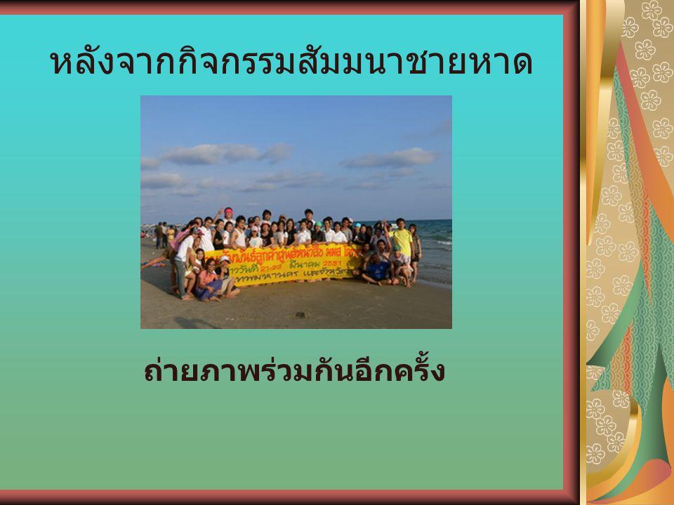 หลังจากกิจกรรมสัมมนาชายหาด