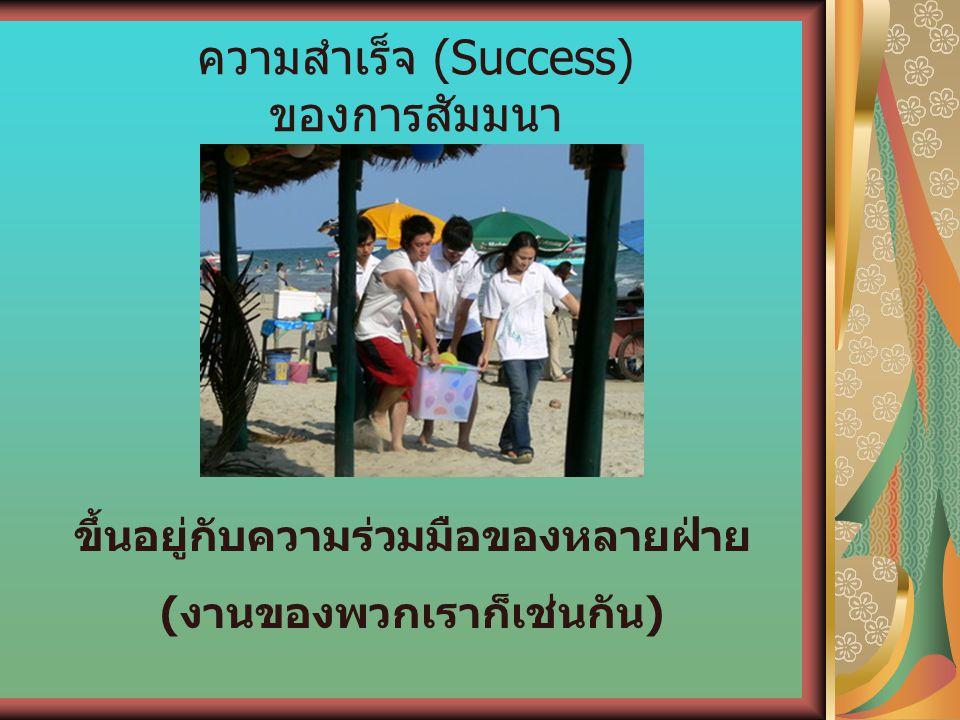 ความสำเร็จ (Success) ของการสัมมนา