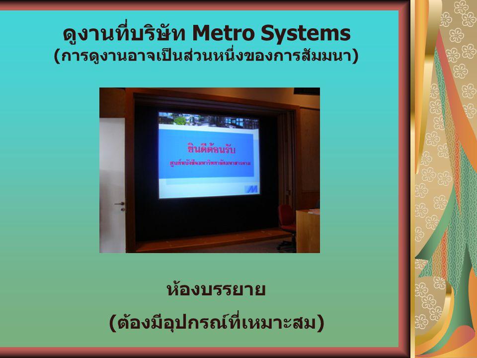 ดูงานที่บริษัท Metro Systems (การดูงานอาจเป็นส่วนหนึ่งของการสัมมนา)