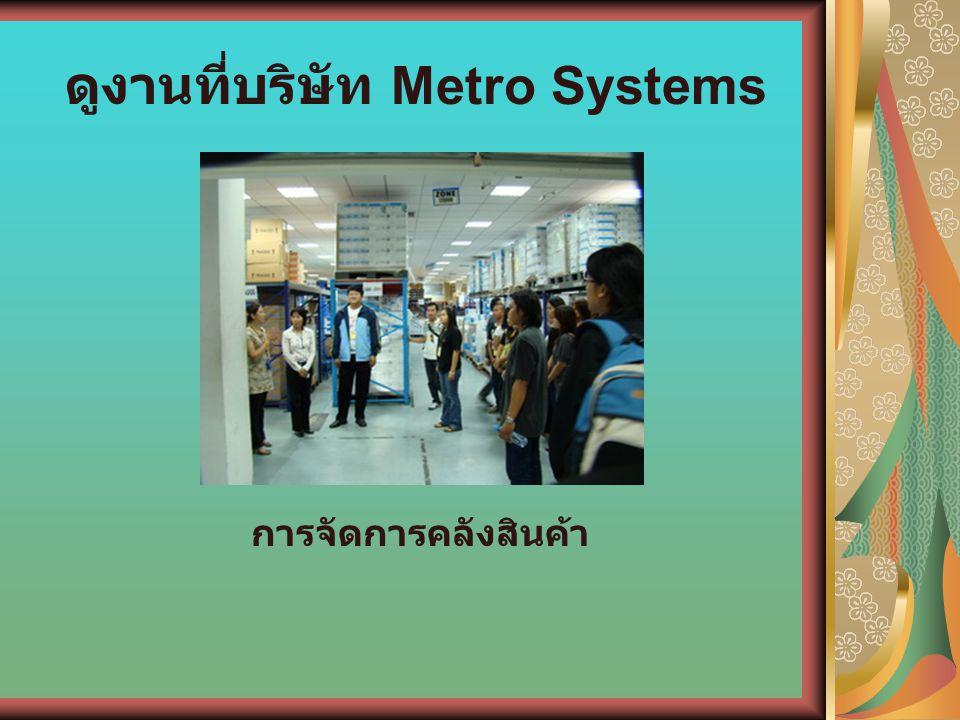 ดูงานที่บริษัท Metro Systems