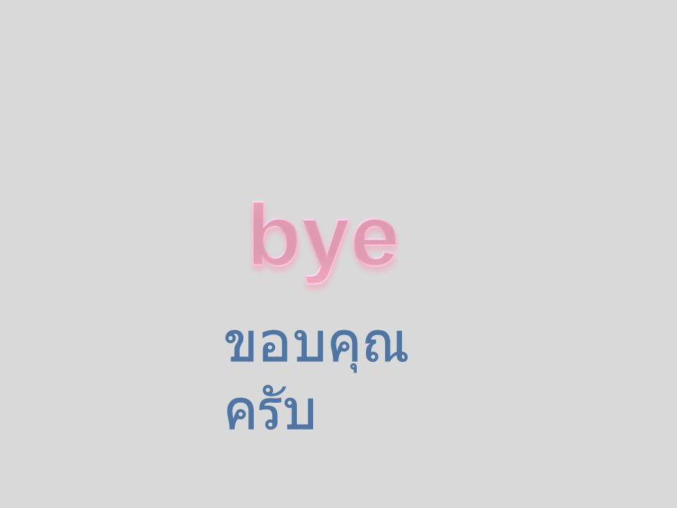 bye ขอบคุณครับ