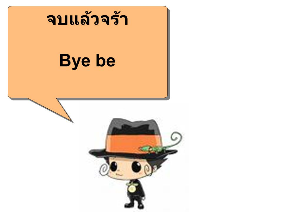 จบแล้วจร้า Bye be