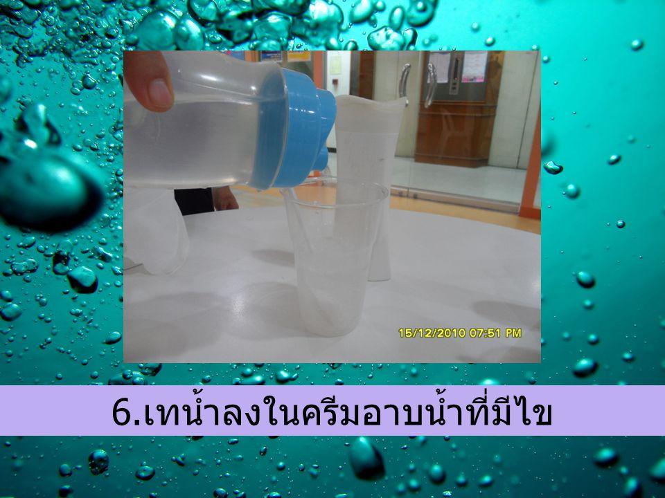 6.เทน้ำลงในครีมอาบน้ำที่มีไข