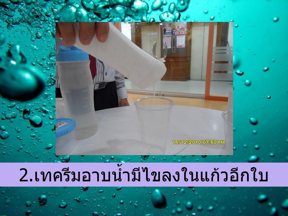 2.เทครีมอาบน้ำมีไขลงในแก้วอีกใบ