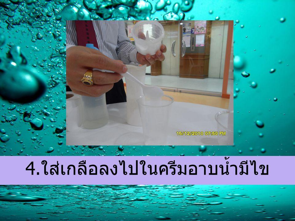 4.ใส่เกลือลงไปในครีมอาบน้ำมีไข