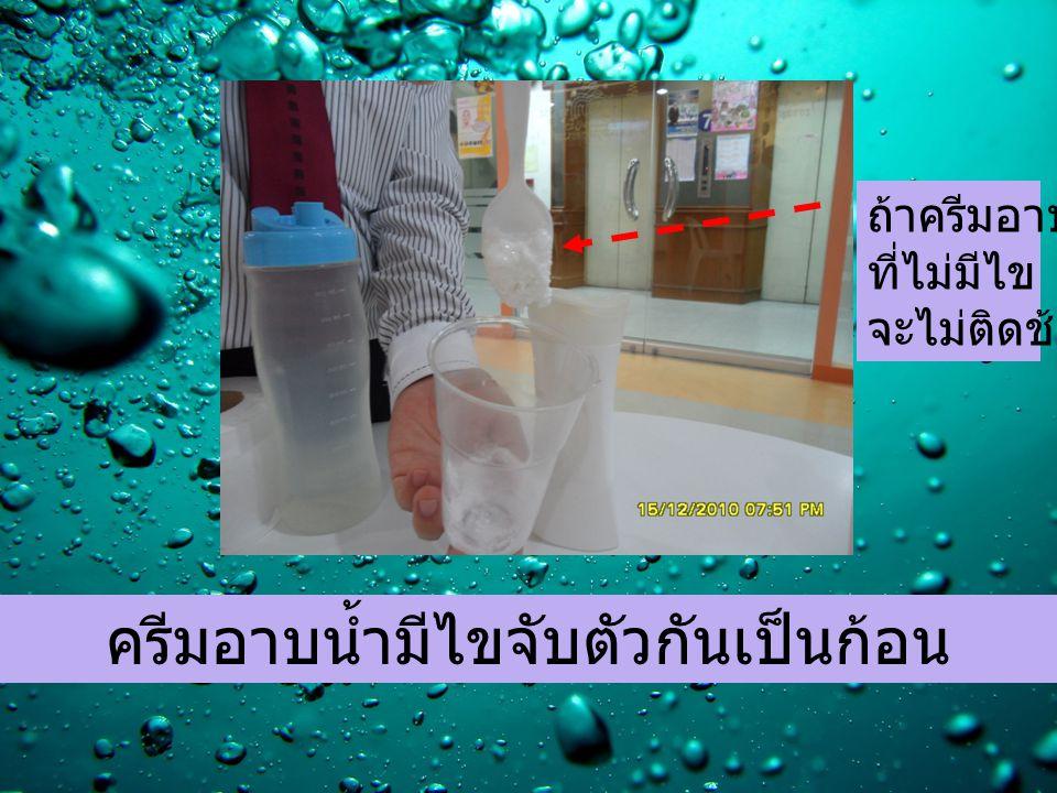 ครีมอาบน้ำมีไขจับตัวกันเป็นก้อน