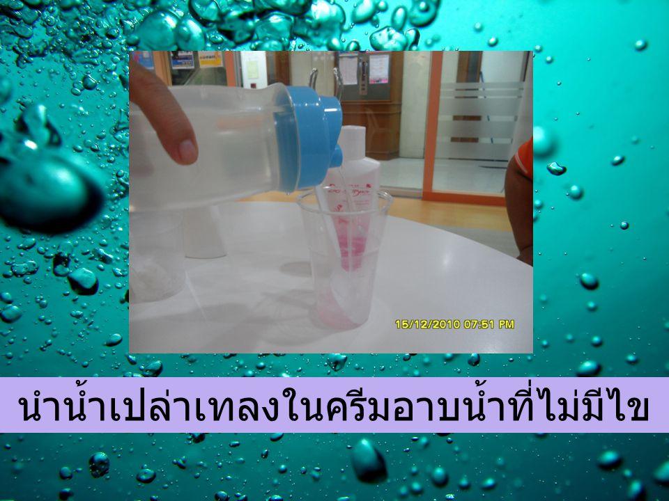 นำน้ำเปล่าเทลงในครีมอาบน้ำที่ไม่มีไข