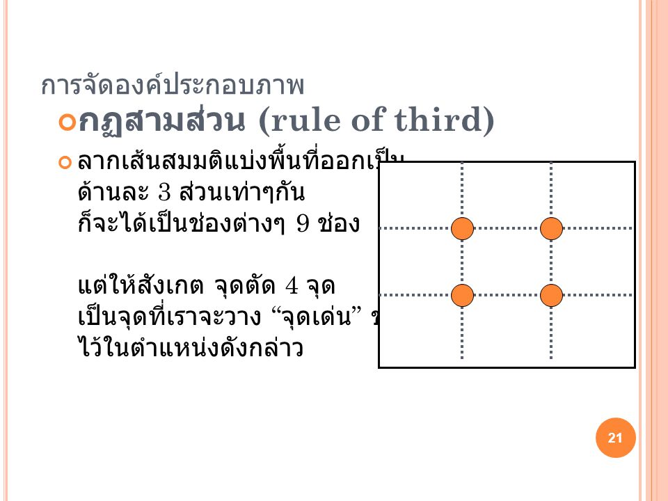 กฏสามส่วน (rule of third)