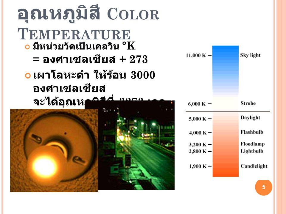 อุณหภูมิสี Color Temperature