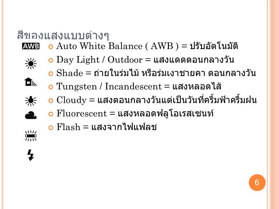 สีของแสงแบบต่างๆ Auto White Balance ( AWB ) = ปรับอัตโนมัติ