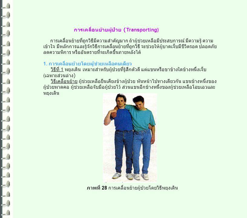 การเคลื่อนย้ายผู้ป่วย (Transporting)