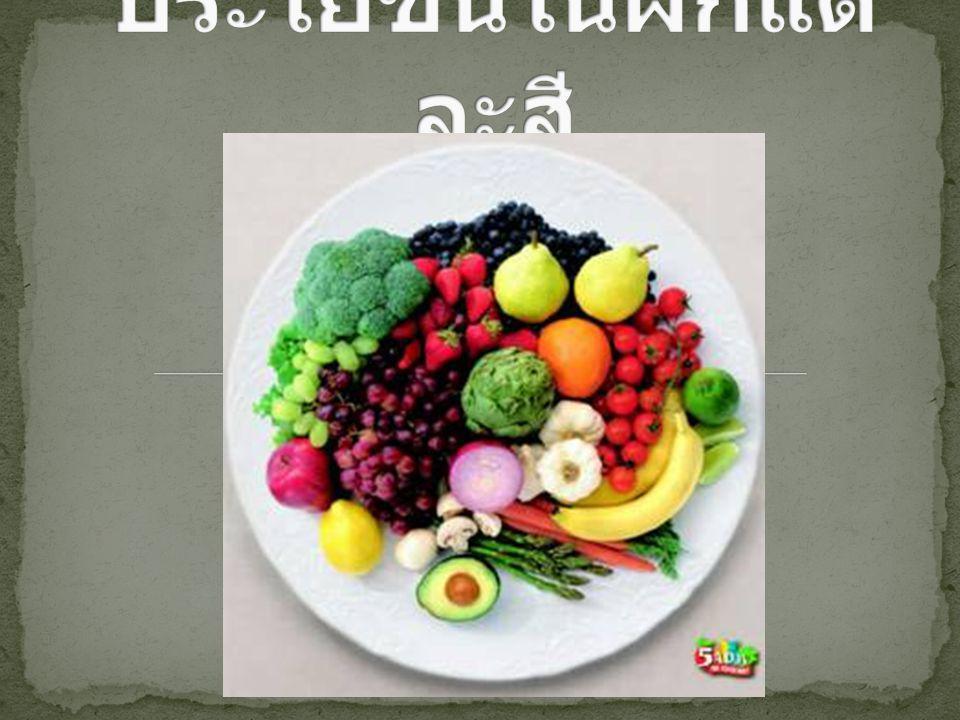 ประโยชน์ในผักแต่ละสี