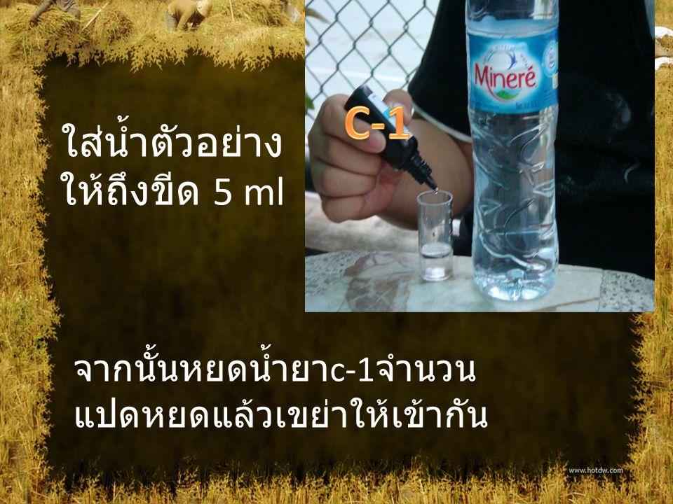 ใส่น้ำตัวอย่างให้ถึงขีด 5 ml