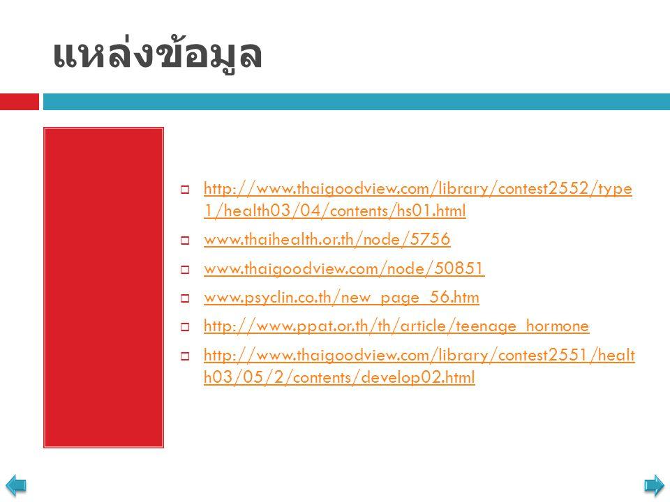 แหล่งข้อมูล http://www.thaigoodview.com/library/contest2552/type 1/health03/04/contents/hs01.html. www.thaihealth.or.th/node/5756.