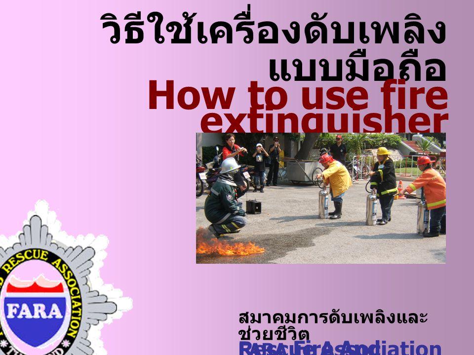 วิธีใช้เครื่องดับเพลิงแบบมือถือ How to use fire extinguisher