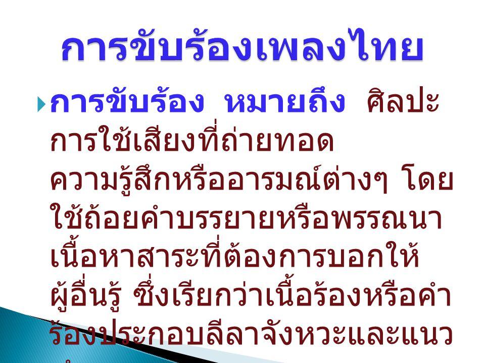การขับร้องเพลงไทย